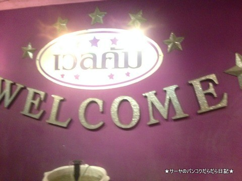 Welcome Pub & Karaoke at プラカノン ゲイ GAY