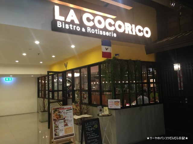 鶏肉 LA COCORICO ココリコ バンコク 上野