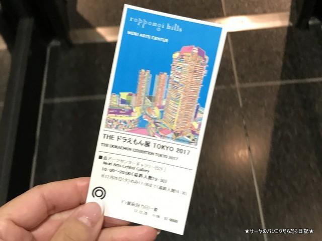The Doraemon Exhibition Tokyo 2017 ドラえもん 六本木 (4)