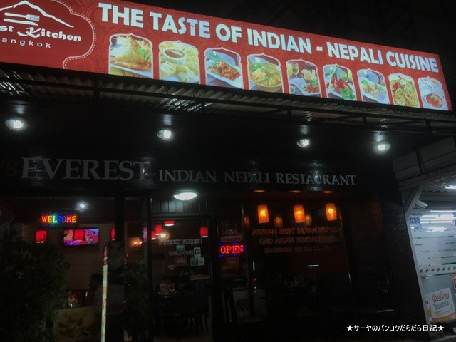 EVEREST KITCHEN BANGKOK ネパール料理 (2)