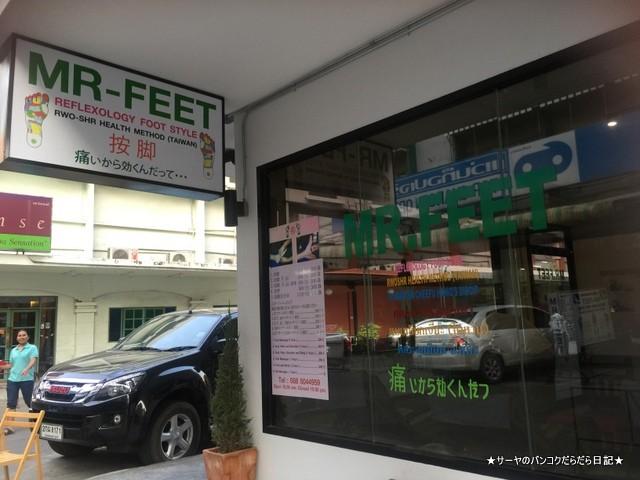 MR.FEET ミスターフィート マッサージ フット