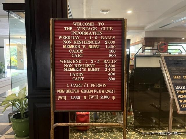 The Vintage Club ザ ヴィンテージゴルフクラブ (2)