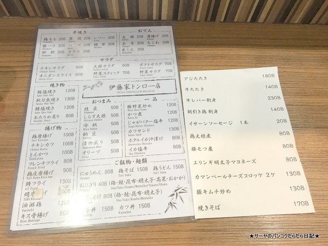 itoya 伊藤家 安 居酒屋 バンコク menu japanese