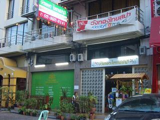 20070421 Wang Tong Thai Massage 4