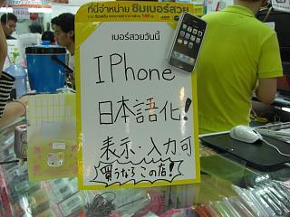 20080404 cyber phone 2