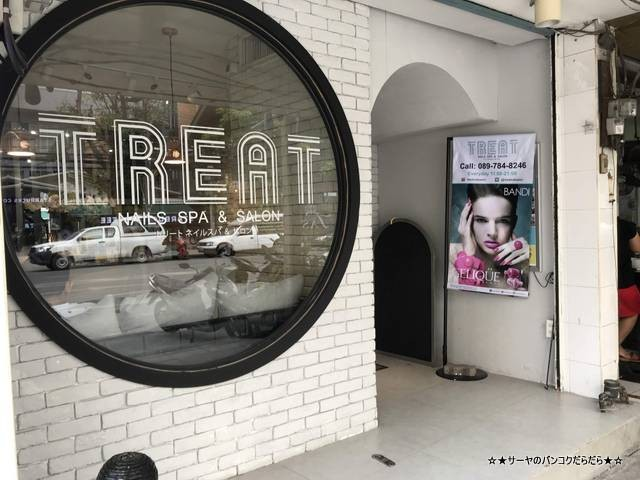 TREAT nail salon ネイルサロン トンロー (1)