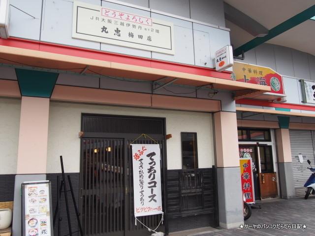 丸忠 MARUCHU SUSHI OSAKA 美味しい 大阪