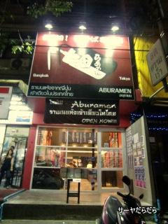 20120715 aburamen 1