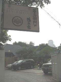 20091120 甚衛門の隠れ家 1