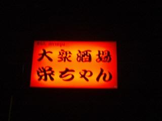 20091101 栄ちゃん 1