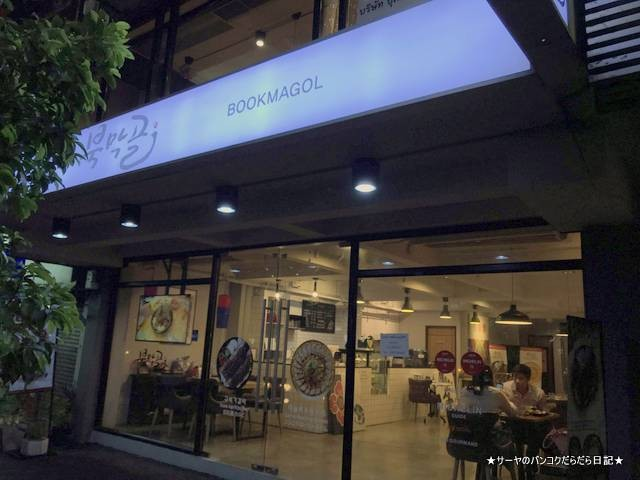 Bookmagol ブクマクゴル バンコク エカマイ 韓国料理 (1)