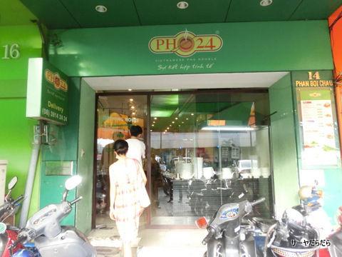 pho 24 ホーチミン フォー ベトナム 1