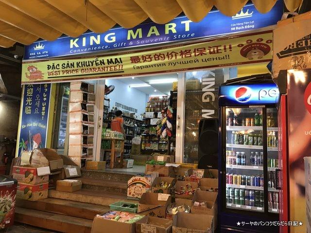 kingmart phuquoc お土産 胡椒 ヌクマム (1)