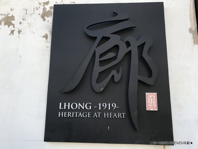 1919 Lhong バンコク 新スポット お勧め 川沿い (1)