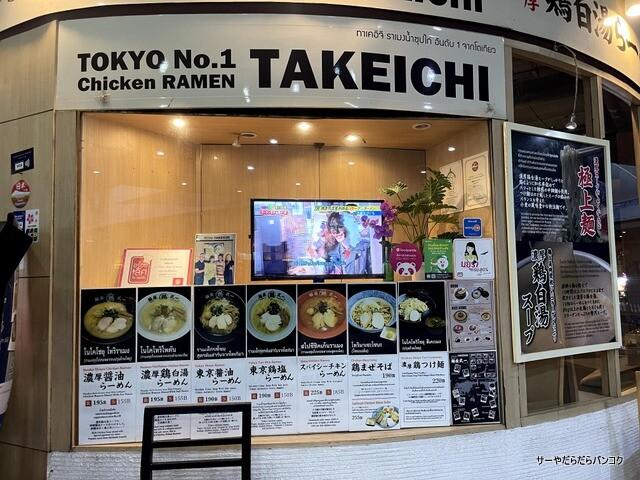 RAMEN TAKEICHI 麺屋 たけいち bangkok バンコク (1)