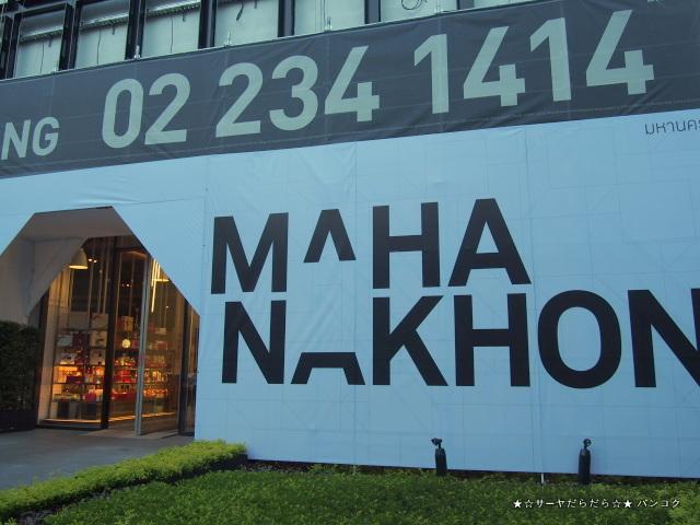 Dean & Deluca : Mahanakhon Bangkok  サーヤ
