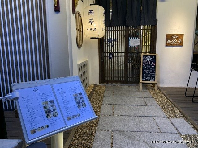 minamitei 南亭 焼き鳥 バンコク スリウォン タイ 和食 (3)