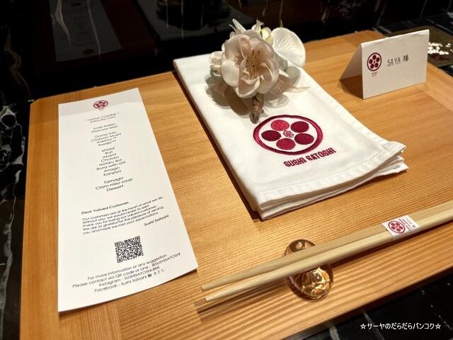 Sushi Satoshi 鮨 さとし バンコク (6)
