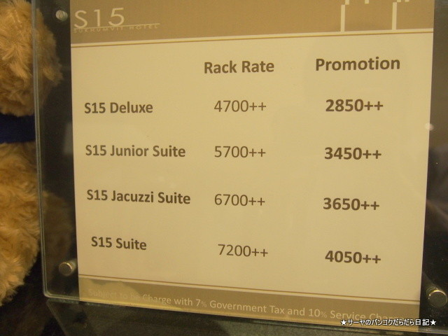 S15 Hotel Bangkok 便利 (2)