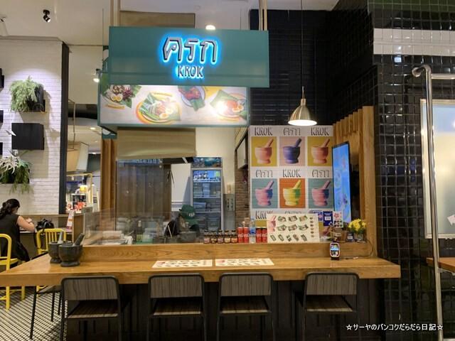 krok クロック バンコク タイ料理 ミシュラン (1)