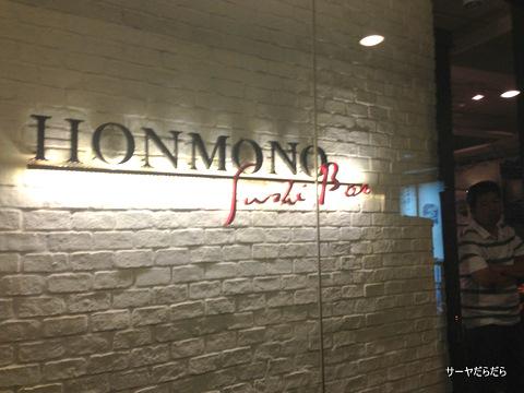 0503 honmono sushi bar 本物すし 1