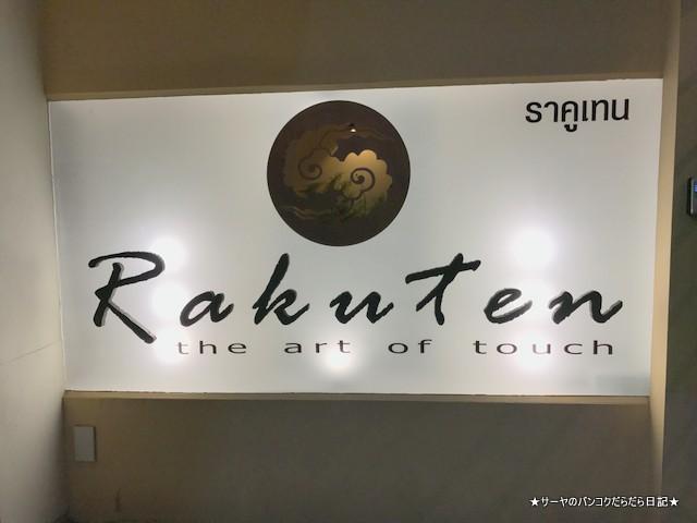rakuten massage ラクテン タイ古式 マッサージ バンコク (1)