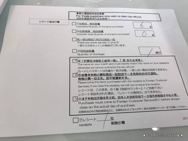 hankyu hanshin vat refund 便利 海外帰国者 (3)