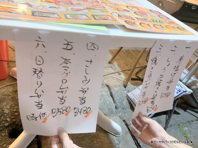 ぼっけぇ バンコク (3)