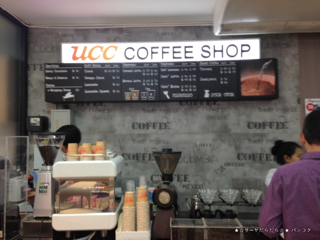 UCC coffee shop family mart Sukhumvit 33