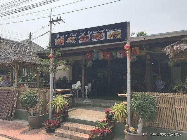 Baan Tao Restaurant ホアヒン タイ料理 (1)