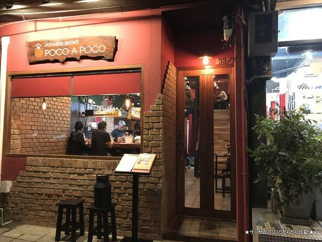 Japanese Bistro POCO A POCO エカマイ 和食 バンコク (2)