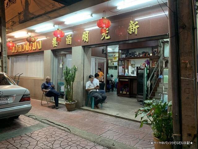 New Kuang Meng バンコク ヤワラート 豚の丸焼き (1)