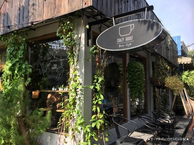 Crazy About Cafe Ekkamai Bangkok (2)-001