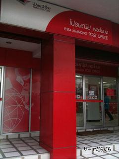 20100929 プラカノン郵便局 1