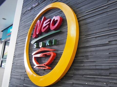 neo suki thailand タイスキ バンコク