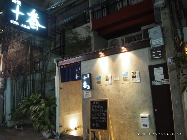 蕎麦十番 バンコク タイ スクムウィット 33