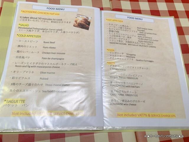 LA COCORICO ラココリコ バンコク 食べ放題 飲み放題 (2)