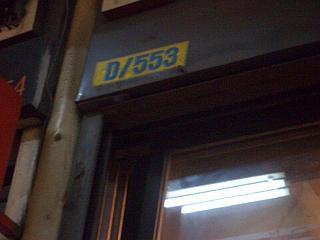 20071015 D/553 3