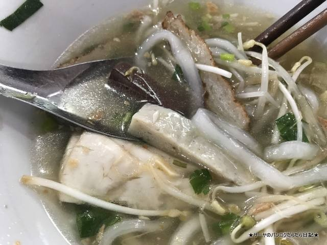 Phung's Special Noodle phuquoc フーコック 麺 (9)