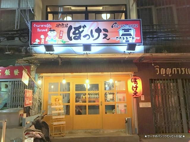 ぼっけぇ バンコク 居酒屋 プラカノン (1)