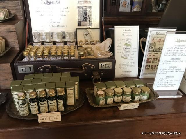 Bamrungchat Satsanayathai Pharmacy 老舗薬局 バンコク (5)