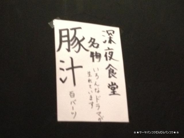 深夜食堂 SHINYA SHOKUDO バンコク トンロー 24時間