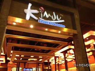 20120216 kimju 1