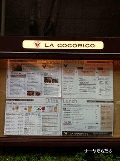 La Cocorico1