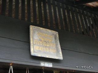 Pakeryaw Basket & Textile 1