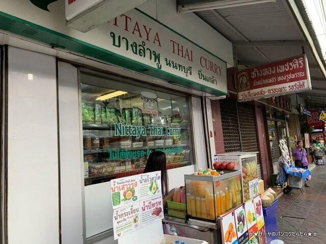 nittaya thai curry ニタヤ タイカレー (1)