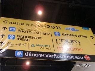 20111219 Baan Lae Suan Fair 2011 1