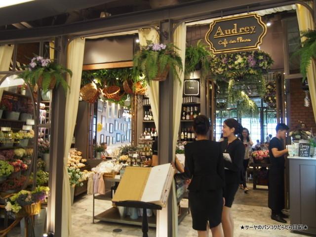 Audrey bangkok Emquartier バンコク オードリー