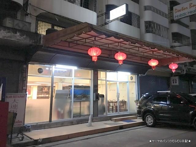 大連飯店 (1)-001