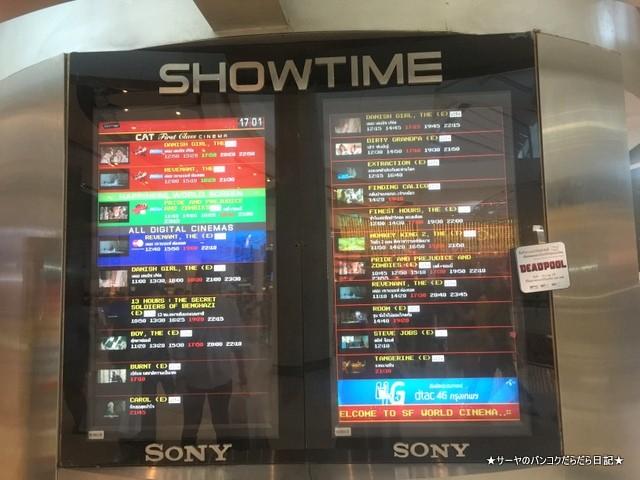 SF World Cinema 映画館 セントラルワールド